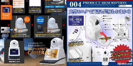 IPカメラ電話・赤外線LED・動体検知・ベビーモニター・無線・TV電話
