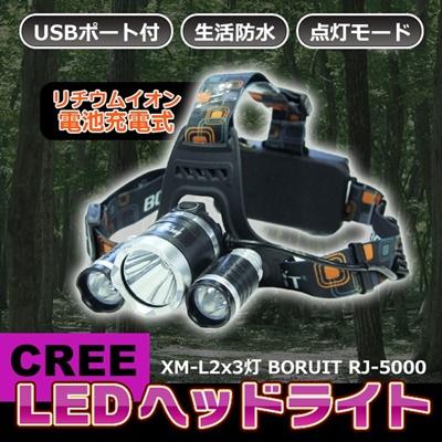 LEDヘッドライト6000Lm 最新 CREE XM-L2x3灯 BORUIT RJ-5000 セッ